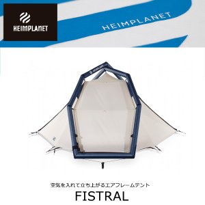 HEIMPLANET/ヘイムプラネット  テント FISTRAL フィストラル 2人用レギュラー/HP003001-01-F|highball
