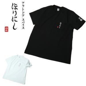 ほりにしロゴ SS TEE 【アウトドア/Tシャツ/半袖】【メール便・代引不可】 highball