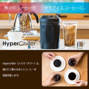 ハイパーチラー Hyperchiller (370ml) 【雑貨】アイスコーヒー ホットコーヒー カルピス ワイン ジュース等にも使える コーヒーメーカー highball