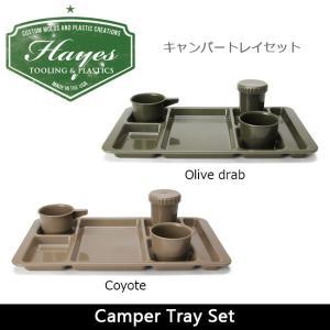 HAYES TOOLING & PLASTICS ヘイズ ツーリング アンド プラスチック Camper Tray Set キャンパートレイセット 3223CO/3223OL highball