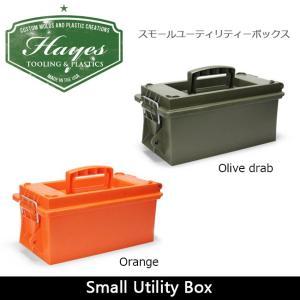HAYES TOOLING & PLASTICS ヘイズ ツーリング アンド プラスチック Small Utility Box スモールユーティリティーボックス 3221SOL/3221SOR highball