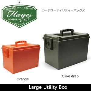 HAYES TOOLING & PLASTICS ヘイズ ツーリング アンド プラスチック Large Utility Box ラージユーティリティーボックス 3221LOL/3221LOR highball