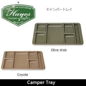 HAYES TOOLING & PLASTICS ヘイズ ツーリング アンド プラスチック Camper Tray キャンパートレイ 3222OL/3222CO highball