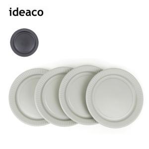 ideaco イデアコ b fiber plate 25/4pcs ビーファイバープレート id291 【皿/食器/アウトドア/BBQ】 highball