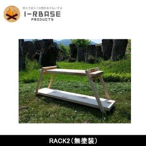 i-Rbase アイアールベース ラック RACK2(無塗装) 【FUNI】【FZAK】アウトドア キャンプ 国産桧 国産杉 奥出雲 国産|highball