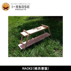 i-Rbase アイアールベース ラック RACK2(柿渋塗装) 【FUNI】【FZAK】アウトドア キャンプ 国産桧 国産杉 奥出雲 国産|highball