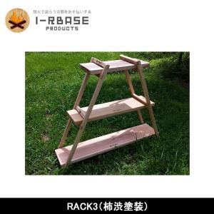 i-Rbase アイアールベース ラック RACK3(柿渋塗装) 【FUNI】【FZAK】アウトドア キャンプ 国産桧 国産杉 奥出雲 国産|highball