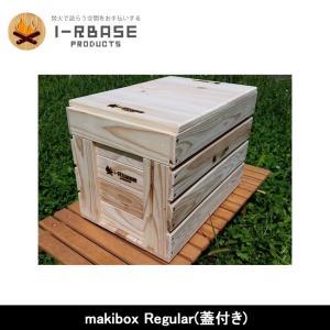 i-Rbase アイアールベース 木箱 makibox Regular(蓋付き) <BR> 【FUNI】【FZAK】アウトドア キャンプ 国産桧 国産杉 奥出雲 国産|highball