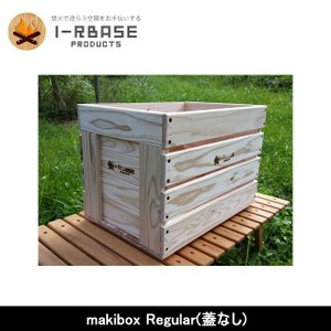 i-Rbase アイアールベース 木箱 makibox Regular(蓋なし) 【FUNI】【FZAK】アウトドア キャンプ 国産桧 国産杉 奥出雲 国産|highball