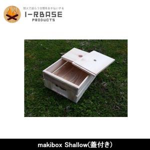 i-Rbase アイアールベース 木箱 makibox Shallow(蓋付き) 【FUNI】【FZAK】アウトドア キャンプ 国産桧 国産杉 奥出雲 国産|highball