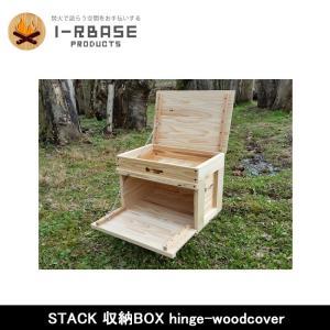i-Rbase アイアールベース  STACK 収納BOX hinge-woodcover 【FUNI】【FZAK】アウトドア キャンプ 国産桧 国産杉 奥出雲 国産|highball