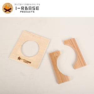 i-Rbase アイアールベース アタッチメント バーナーBOX 501 HK500用アタッチメント  【FUNI】【FZAK】アウトドア キャンプ 天然|highball