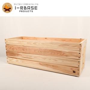 i-Rbase アイアールベース 木箱 makibox Long(蓋なし)  【FUNI】【FZAK】アウトドア キャンプ 天然 国産|highball