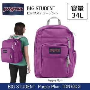 ジャンスポーツ jansport BIG STUDENT(ビッグステューデント) Purple Plum TDN70DG 【カバン】 リュック バックパック デイパック|highball