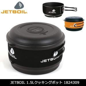 日本正規品 JETBOIL/ジェットボイル JETBOIL 1.5Lクッキングポット 1824309|highball