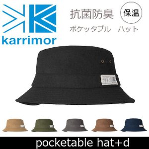 Karrimor カリマー pocketable hat+d(ポケッタブル ハット) 【帽子】 ハット 帽子 秋冬 保温性 防臭 highball