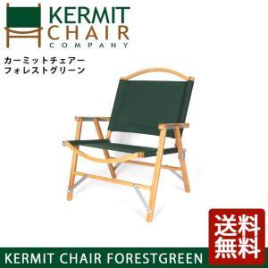 カーミットチェアー kermit chair チェアー kermit chair Forest Green フォレストグリーン/KC-KCC101