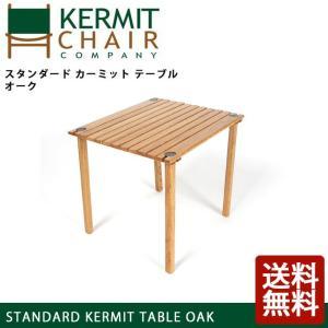 カーミットチェアー kermit chair テーブル Standard Kermit Table Oak /KC-KTB101