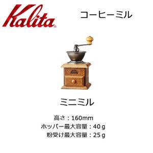 Kalita カリタ 手挽コーヒーミル ミニミル 506119 【雑貨】 コーヒーミル