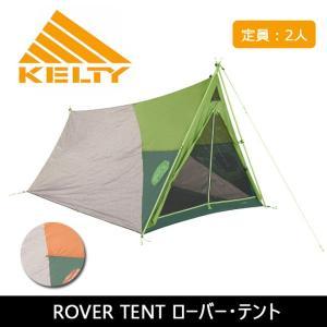 KELTY ケルティー ROVER TENT ローバー・テント 【TENTARP】【TENT】 テント キャンプ アウトドア highball