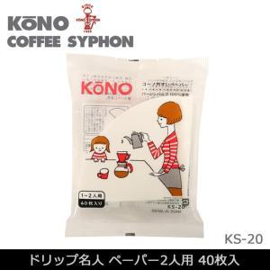 KONO コーノ ドリップ名人 ペーパー2人用 40枚入 ホワイト KS-20 【雑貨】 コーヒーフィルターペーパー キッチン カフェ おしゃれ|highball