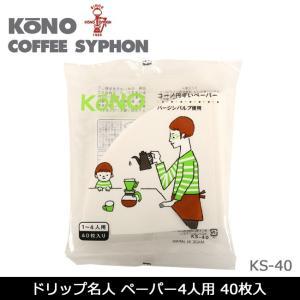 KONO コーノ ドリップ名人 ペーパー4人用 40枚入 ホワイト KS-40 【雑貨】 コーヒーフィルターペーパー キッチン カフェ おしゃれ|highball