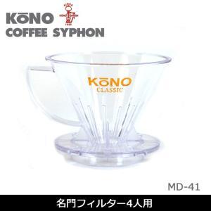KONO コーノ 名門フィルター4人用 MD-41 【雑貨】 コーヒーメーカー フィルター|highball