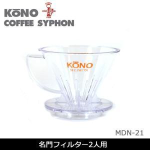 KONO コーノ 名門フィルター2人用 MDN-21 【雑貨】 コーヒーメーカー フィルター|highball