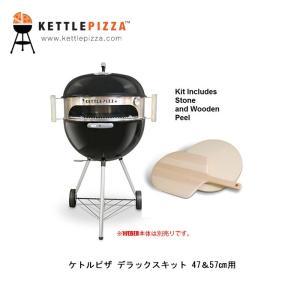 ケトルピザ KettlePizza  ピザオーブンキット KettlePizza ケトルピザ デラックスキット 47&57用 アウトドア|highball
