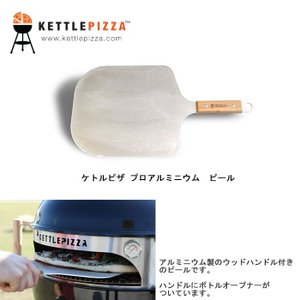 ケトルピザ KettlePizza  ピール KettlePizza ケトルピザ プロアルミニウム ピール アウトドア|highball