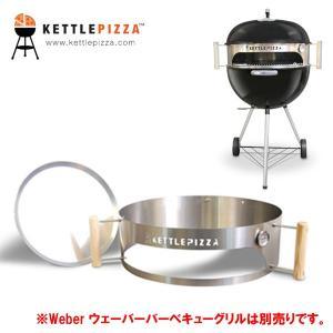 ケトルピザ KettlePizza ベーシックキット47&57cm用/ アウトドア/ 19880001|highball