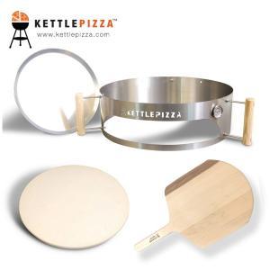 ケトルピザ KettlePizza ベーシックキット47&57cm用&ピザストーン&Wooden ピール 3点セット/ アウトドア/ 19880001/19880005/19880006|highball