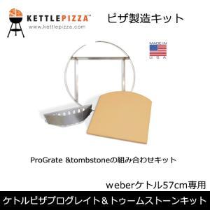 ケトルピザ KettlePizza ピザ製造キット プログレイト&トゥームストーンキット 57cm専用 19880008 アウトドア 【BBQ】【CKKR】|highball