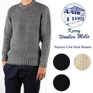 ケリーウーレンミルズ Kerry Woollen Mills Popcorn Crew Neck Sweater 【服】 セーター ニット ウール 冬物 暖か 丸首 クルーネック|highball