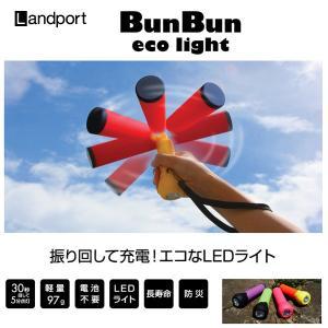 Landport/ランドポート 手動充電式LEDライト BunBun eco light /アウトドア・ソーラーライト・LEDライト・防災|highball