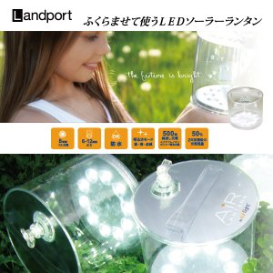 Landport/ランドポート エアーランタン/アウトドア・ソーラーライト・LEDライト・防災|highball