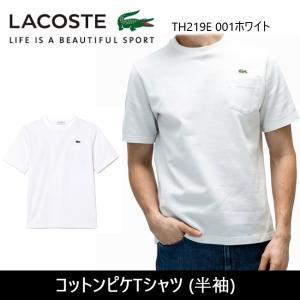 LACOSTE ラコステ コットンピケTシャツ (半袖)  TH219E 【服】 Tシャツ【メール便・代引不可】 highball