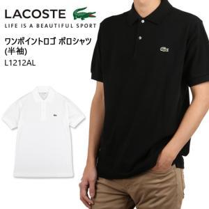 LACOSTE ラコステ ワンポイントロゴ ポロシャツ (半袖) L1212AL 【服】 highball