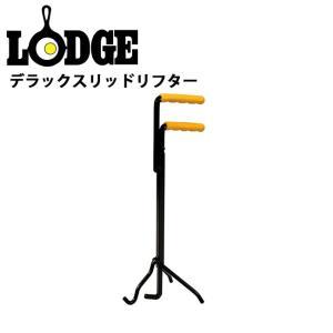 LODGE ロッジ リッドリフター デラックスリッドリフター/1033733 highball