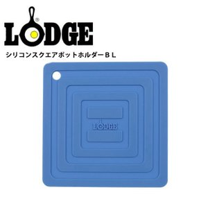 LODGE ロッジ LDG シリコンスクエアポットホルダーBL AS6S31 ブルー/19240094002000 highball