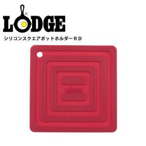 LODGE ロッジ LDG シリコンスクエアポットホルダーRD AS6S41 レッド/19240094004000 highball