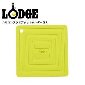 LODGE ロッジ LDG シリコンスクエアポットホルダーGR AS6S51 グリーン/19240094008000 highball