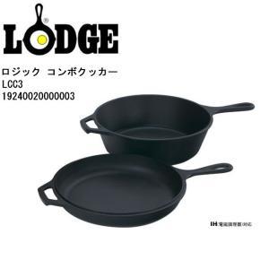LODGE ロッジ ロジック コンボクッカー LCC3/19240020000003 【BBQ】【CKKR】 highball