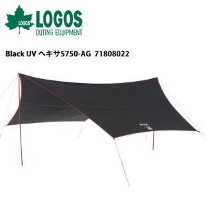 ロゴス LOGOS Black UV ヘキサ5750-AG 71808022 【LG-TARP】|highball