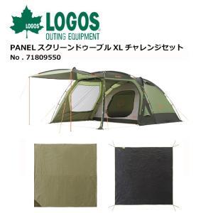 ロゴス LOGOS 限定テントセット  PANELスクリーンドゥーブルXLチャレンジセット  71809550 【LG-TENT】 4人〜5人用|highball