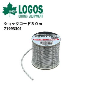 LOGOS ロゴス テント&タープ ショックコード30m 71993301 【TENTARP】【TZAK】 highball