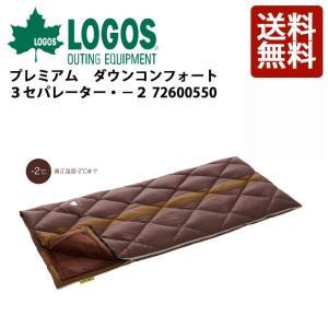 LOGOS ロゴス プレミアム ダウンコンフォート3セパレーター・−2/72600550【LG-SLPG】 highball