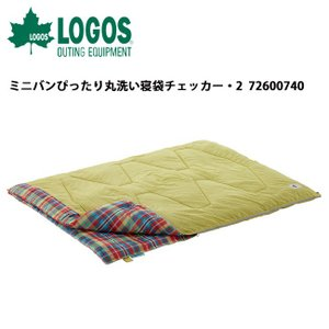ロゴス LOGOS ミニバンぴったり丸洗い寝袋チェッカー・2 72600740 【LG-SLEP】