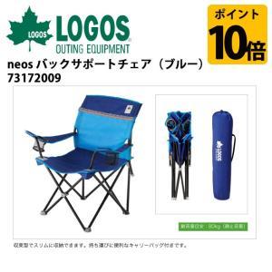 ロゴス LOGOS neos バックサポートチェア(ブルー)/73172009【LG-FUMI】