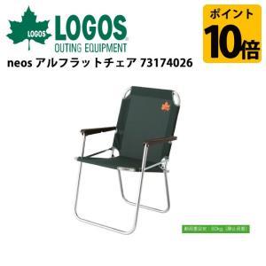 ロゴス LOGOS neos アルフラットチェア/73174026【LG-FUMI】